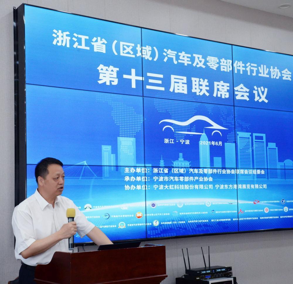 2021年6月24日,协会秘书长汪虹在省汽车行业协会第十三届联席会议上的讲话。