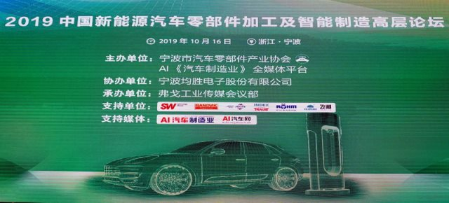 2019中国新能源汽车零部件加工及
